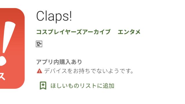 Claps!